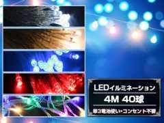 ���d�r��LED�C���~�l�[�V����4M 40�� �V�����p���S�[���h