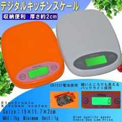 ☆キッチンスケール 電子はかり 1g〜7kg オレンジ