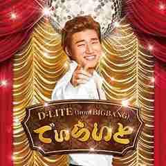 D-LITE from BIGBANG/�ł��炢��