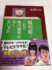 裁判長!これで執行猶予は甘くないすか☆北尾トロ☆定価552円+税