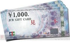 JCBギフト券 18000円分 各種モバペイOK 柔軟対応 即決