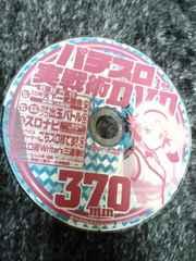 パチスロ実戦術2016年1月号付録DVD