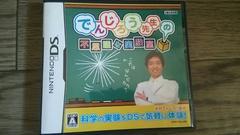 DSソフト「でんじろう先生の不思議な実験室」