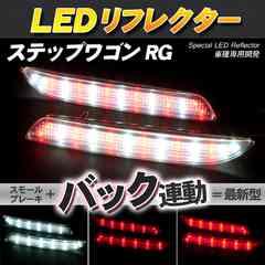 ★LEDリフレクター ステップワゴン RG 【LE2】