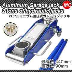 送料無料!アルミジャッキ 油圧式 デュアルポンプ 2t 青/DL0020A