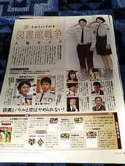 4スタ/図書館戦争切り抜き/岡田准一