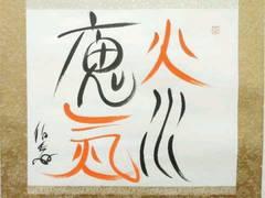 掛軸 書 伯壬旭(小島露観) 肉筆『火水魔気』紙本 共箱付き 軸装