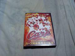 【DVD】(広島カープ)カープ黄金期再来の序章