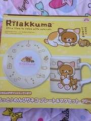 リラックマ☆もっと♪のんびりネコ プレート&マグカップセット