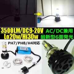バイク用6面発光LEDヘッドライト/直流交流兼用/HiLo切替-3500LM
