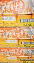 送料無料 クリアアサヒ 350ml 24缶×3ケース アサヒ