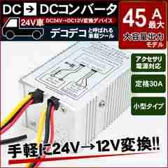 ★DC DC コンバーター 24V → 12V 最大45A 変圧器 デコデコ
