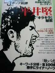 絶版【平井堅】キラキラの秘密