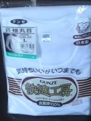 GUNZE(グンゼ)長袖丸首シャツL