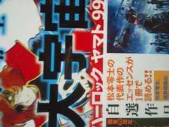 松本零士作品集「松本零士の大宇宙ハーロック・ヤマト・999」