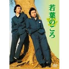 ■DVD『若葉のころ DVD-BOX』KinKi Kids 堂本 ジャニーズ
