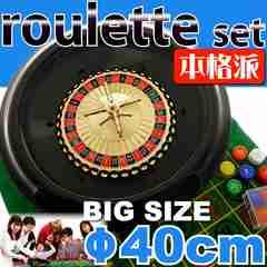 本格カジノ巨大ルーレットセット直径40cmプライムポーカー Ag036