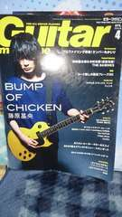 @BUMP OF CHICKEN 藤原基央 Guitar magazine 2014.4月号