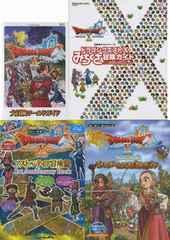 Wii/Wii-U ドラゴンクエスト�](10)  攻略本4冊