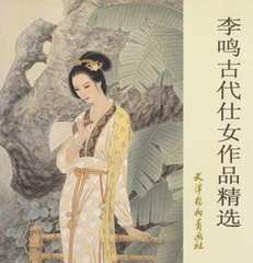 刺青 参考本 古代仕女作品集【タトゥー】
