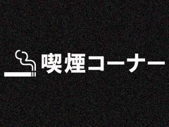 「喫煙コーナー」カッティングステッカー