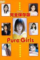 Cutyラボ 完全保存版 Pure Girls