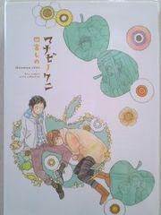 BLコミック★マナビノクニ/四宮しの