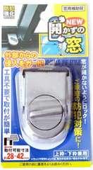 サッシ窓用 補助錠 窓 ロック 防犯 セキュリティー シルバー