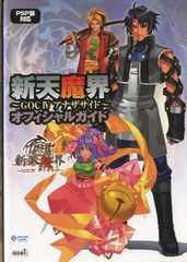 PSP 新天魔界GOC�W(4) アナザサイド オフィシャルガイド 攻略本