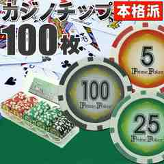 本格カジノチップ100枚セットB プライムポーカールーレットAg030