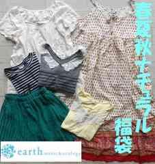 アースミュージック&エコロジー 春夏秋服35点ナチュラル福袋