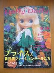 Dolly*Dolly ドーリィ*ドーリィ Vol.2 ブライス ドール