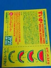 サザンオールスターズ1989年すいか 予約用ポストカード