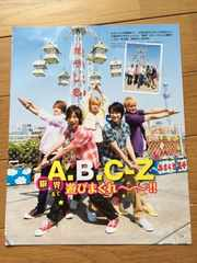 A.B.C-Z★POTATO 2013年/7月号 7P 抜けなし