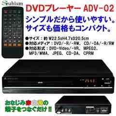 DVDプレーヤー ADV-02 VRモードCPRM対応 リージョンフリー