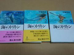手塚治虫 海のトリトン3巻セット