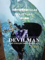 figuAx デビルマン アートコレクション・コンプレックス 1BOX