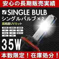 送料無料【HB4】イエローHIDキット用HIDバルブ.スペア補修用 35W用2本組