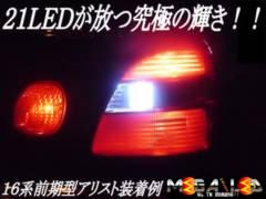 Mオク】アコードCL7/8/9系前期後期/バックランプ超高輝度21連