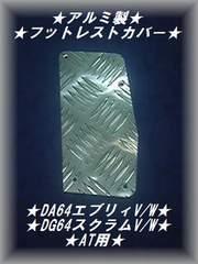 ●スクラム DG64 縞板アルミ フットレストペダルカバー