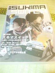 初回盤DVD スキマスイッチ 別冊SUKIMA SWITCH