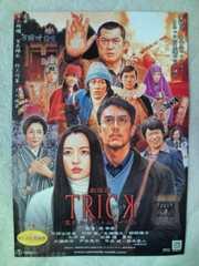 映画「TRICK」チラシ10枚 佐藤健 仲間由紀恵 阿部寛 藤木直人