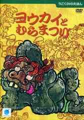 新品DVD【ヨウカイとむらまつり】うごくDVDえほん 送料無料