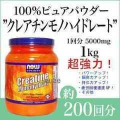 高品質NOW純度100%ピュアクレアチン特大1kg★チャンピオン!★サプリプロテイン共に
