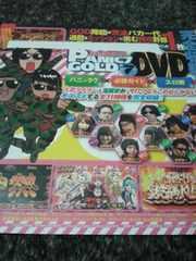 パニック7ゴールド2015年7月号 付録DVD
