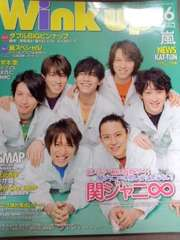 Wink up 2010年6月 関ジャニ∞ 嵐 NEWS KAT-TUN 他