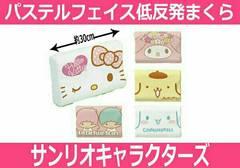 【サンリオキャラクターズ】パステルフェイス低反発枕/マイメロ