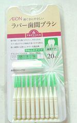 新品 ラバー歯間ブラシ ブラシの目安SS、S、M やわらかタイプ