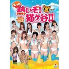 ■DVD『もっと熱いぞ!猫ヶ谷 DVD-BOX』巨乳衛藤美彩(乃木坂)
