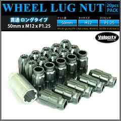 ★フルロックナット 貫通 ロング 50mm P1.25 20個 チタン WN24